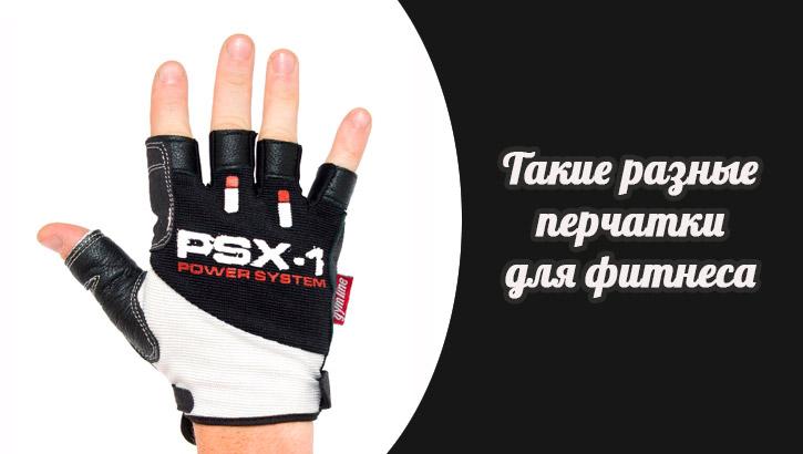 Такие разные перчатки для фитнеса